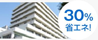 30%省エネ!